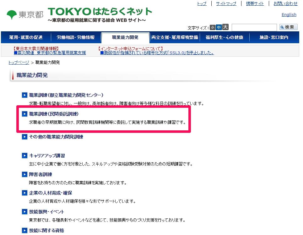 tokyo_hatarakunet2
