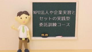 専門学校以外で行われる民間委託訓練コース – その2(NPO法人や求人セット型の訓練コース)