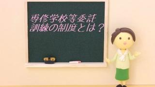 専修学校等委託訓練の制度や受講のメリット