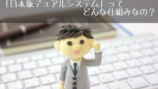 給料をもらいながら学べる「日本版デュアルシステム」ってなに?