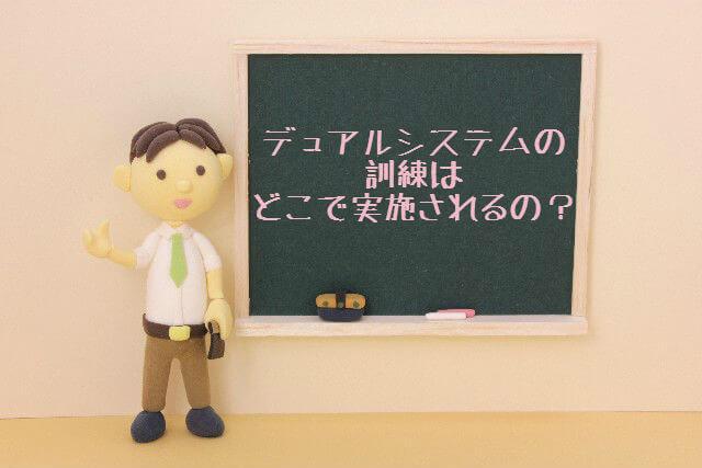 日本版デュアルシステムの実施場所やコース内容、訓練期間